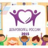 Доброволец России — 2015