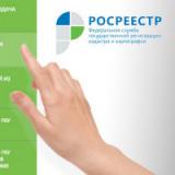 On-line опрос граждан по качеству услуг Росреестра
