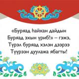 XIX конкурс бурятского языка «Эхэ хэлэн – манай баялиг»
