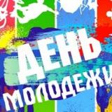 День молодежи «За здоровый образ жизни»