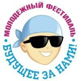 Х юбилейный молодежный фестиваль «Будущее за нами!»