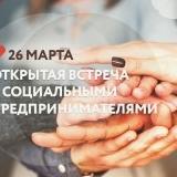 Встреча с социальными предпринимателями