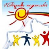 Конкурс на присуждение государственных премий в области поддержки талантливой молодежи.