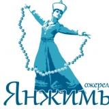 «Ожерелье Янжимы»
