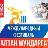 """III международный фестиваль """"Алтан Мундарга"""""""