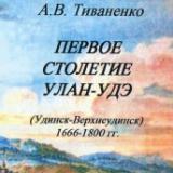 Творческий вечер Алексея Васильевича Тиваненко «Поиски и находки краеведа»