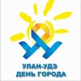 День города Улан-Удэ