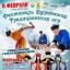 Фестиваль традиционных бурятских игр