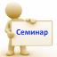 Вебинар Управления Россельхознадзора по анализу правоприменительной практики и по соблюдению обязательных требований
