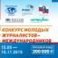 Конкурс журналистов-международников