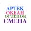 """Конкурс по подбору и направлению детей г.Улан-Удэ в международный детский центр """"Артек"""", во всероссийские детские центры """"Океан"""", """"Орленок"""", """"Смена"""""""