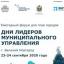 Ежегодный форум глав городов «Дни лидеров муниципального управления»