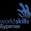 «II Региональный отборочный Чемпионат Республики Бурятия «Worldskills Russia Улан-Удэ 2016»