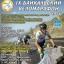 IX Традиционный Байкальский веломарафон – 2016