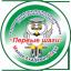 XII Республиканская научно-практическая конференция учащихся начальных классов «Первые шаги»