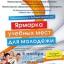 Межрегиональная выставка-ярмарка учебных мест для молодежи