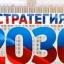 """Стратегия """"Бурятия-2030"""""""