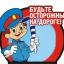 Районный конкурс плакатов и буклетов по ПДД