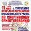 Открытое первенство Прибайкальского района Республики Бурятия по спортивному ориентированию