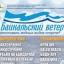 Фестиваль водных видов спорта «Байкальский ветер»