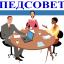 13 апреля в 14.00час. заседание Педагогического совета