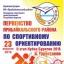 Первенство Прибайкальского района республики Бурятия по спортивному ориентированию