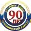 90-летие Еравнинского района