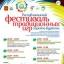 Фестиваль традиционных игр народов Бурятии