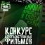 Всероссийский конкурс короткометражных фильмов Short FILM FUND
