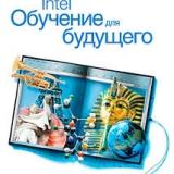 """Слушатели курсов Intel """"Обучение для будущего"""",  г.Улан-Удэ"""