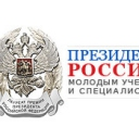 Премия Президента Российской Федерации в области науки и инноваций для молодых ученых's Cover