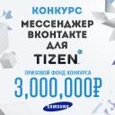 Мессенджер Вконтакте для Tizen's Cover
