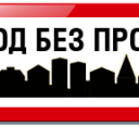 Конкурс - «Город без пробок»'s Cover
