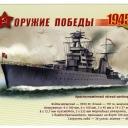 """Краснознаменный лёгкий крейсер """"Киров"""""""