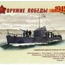 Гвардейский морской охотник ПК-125 тип МО-4