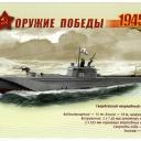 Гвардейский торпедный катер Г-5