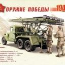 """Боевая машина рективной артиллерии БМ-13 """"Катюша"""""""