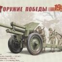 122-мм гаубица М-30