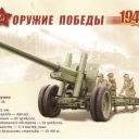 122-мм корпусная пушка обр 1931/1938 гг