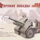 76-мм горная пушка обр. 1938 г.