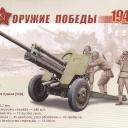 76-мм дивизионная пушка УСВ