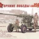 85-мм зенитная пушка (52-К)