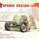 45-мм противотанковая пушка (53-К) обр. 1937 г