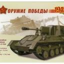 Лёгкая самоходная артиллерийская установка Су-76М