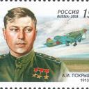 Почтовая марка - Александр Иванович Покрышкин