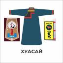 Герб, костюм и знамя рода Хуасай