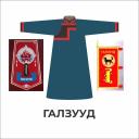Герб, костюм и знамя рода Галзууд