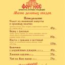 Меню деловых обедов с 22.06 по 26.06