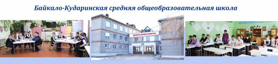 школе