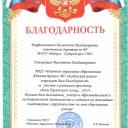 Фото от Варфоломеева Валентина Владимировна